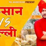 Ajay Hooda - Kissan Andolan   Kissan vs Delhi   New Haryanvi Songs Haryanavi 2021  Ajay Hooda  Song