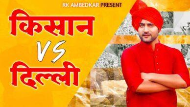 Ajay Hooda - Kissan Andolan | Kissan vs Delhi | New Haryanvi Songs Haryanavi 2021| Ajay Hooda Song