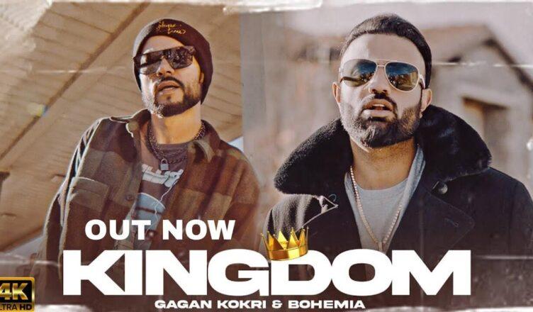 Kingdom - Gagan Kokri   BOHEMIA   Shree Brar   New Punjabi Song 2021   Latest Punjabi Songs 2021